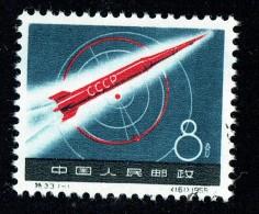 1959   Lancement De La Fusée Soviétique Vers La Lune  **  MNH - 1949 - ... République Populaire