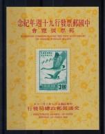 CHINA (ROC) 1968 BEAU GEESE: MNH BLOCK, IMPERF. SCV SG £ 13.00 - Ungebraucht