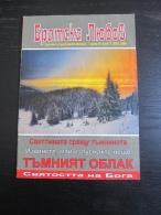 Magazine En Langue Russe : Брамска люъов .  2009 - Livres, BD, Revues