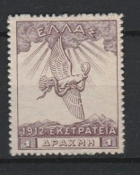 Greece 1913 Campaign 1912 Issue 1 Dr. MVLH W0342 - Unused Stamps