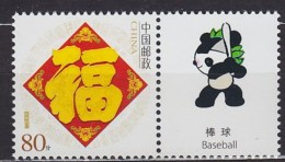 2008 CHINE CHINA  ** MNH Base-ball Baseball  Béisbol [BZ12] - Béisbol