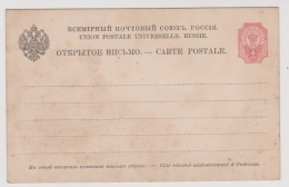 CP - RUSSIE - 1889- 1904 - Union Postale Universelle Russie - Pré-Oblitéré - - Rusia