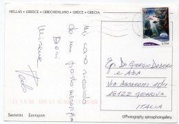 GREECE/GRECE/GRECIA - SANTORINI / THEMATIC STAMP-FISH - Grecia