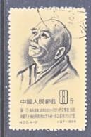 PRC 247      (o)   SCIENCE - 1949 - ... People's Republic