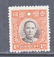 China 359  Type III  **   No Wmk. 1939-43 Issue - 1912-1949 Republic