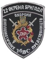 Ecusson / Patch. Ukraine. ( Former USSR ). Police. Militia. ( Issue Before 2006) - Police & Gendarmerie