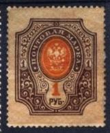 Russland / Russia: ´Wappen - Doppeladler, 1889´ / ´Coat Of Arms - Eagle´, Mi. 44 A; Yv. 52; Sc. 45 * - 1857-1916 Imperium