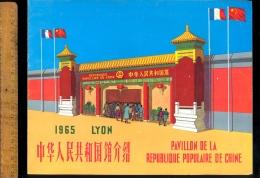 Foire De Lyon 1965 Brochure Du Pavillon De La Chine China Chinese Pavilion At Exhibition ( Mao Tse Toung Zedong 毛 - Dépliants Touristiques