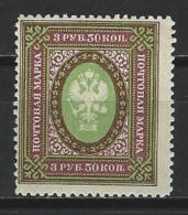 Russland Mi 78Cx * - 1857-1916 Empire