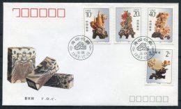 1992 China Qingtian Stone Carving FDC - 1949 - ... République Populaire