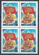 USSR Russia 1983 - Block Of 66th Anniv Great October Revolution Flag Communist History Stamps MNH Michel 5323 SC 5193 - 2. Weltkrieg