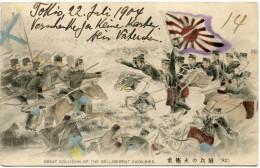 JAPON CARTE POSTALE DEPART TOKIO 21 JUL 04 JAPAN POUR L'ALLEMAGNE - Japon