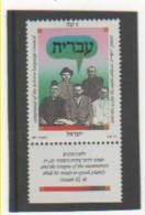 ISRAEL 1989 YT N° 1079 NEUF** MNH - Israel