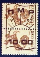 Podnesterska Moldavska Republika, P.M.R., Transnistrie (Poste Locale Ex-URSS, Lokaly Na Uzemi Byv. ZSSR, Local Post USSR - 1923-1991 USSR