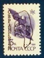 Ostrov Vrangela, Ile Wrangel (Poste Locale Ex-URSS, Lokaly Na Uzemi Byv. ZSSR, Local Post USSR, CCCP)    ** - Locales & Privados