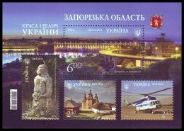 UKRAINE 2016. ZAPORIZHYA REGION: HYDROELECTRIC STATION, WOODEN CHURCH, HELICOPTER. Mi-Nr. 1528-31 Block 134. Mint (**) - Eglises Et Cathédrales