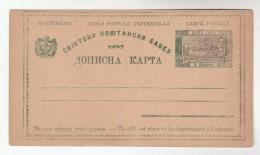 1896 MONTENEGRO Postal STATIONERY Card ERROR 'BROKEN BORDER',  Monastery Royal Jubilee Cover Stamps - Montenegro