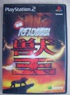 PS2 Japanese : Slot Machines ( Sammy ) - Sony PlayStation