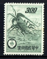1960  Spiny Lobster  Sc 1314  No Gum, As Issued - Ungebraucht