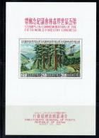 1960  Forestry Congress  Souvenir Sheet  Sc 1269a  MNH - 1945-... Republik China