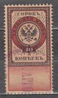Russia  Imperial Crown 40 Kop. Revenue Fiscal Tax - 1857-1916 Imperio