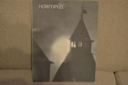 Russia  Soviet Union City Novgorod Book 1975 - Libros, Revistas, Cómics