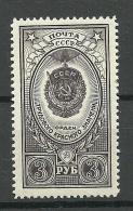 RUSSLAND RUSSIA 1959 Michel 1655 MNH - 1923-1991 USSR