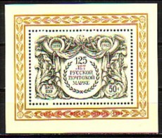RUSSIA - RUSSIE - 1984 - 5 Congres Des Societes Philateliques Sovietique Avec Surcharge - Bl** - 1923-1991 URSS
