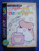 """Game Boy Color Japanese : Hamster Club """" Awasete Chuu """" - Nintendo Game Boy"""