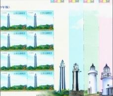 Block 8 Taiwan 2014 Lighthouse Stamps Island Solar