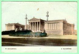 GRECE - L'académie - Griekenland