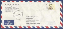 REPUBLIC OF CHINA POSTAL USED AIRMAIL COVER TO PAKISTAN CONDITION AS PER SCAN - Cina