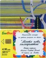 Telefonkarte Bulgarien - BulFon - Werbung - Zeichnung - Telefon - 50 Units - Bulgarien