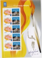 GREECE STAMPS ATHENS 2004:OLYMPIC TORCH RELAY(PART II) SHEETLET MYTILINI 15/7/04-MNH - Estate 2004: Atene