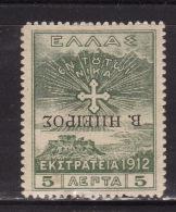 GREECE 1914 NORTH EPIRUS ALBANIA Hellas#100a Greek Occupation Of N.Epirus, Campaign Stamps ERROR Inverted Overprint MH - North Epirus