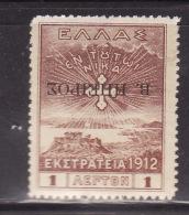 GREECE 1914 NORTH EPIRUS ALBANIA Hellas#96a Greek Occupation Of N.Epirus, Campaign Stamp ERROR Inverted Overprint MH - North Epirus