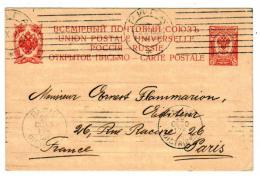 RUSSIE - Bibliothèque Polyglotte Mr Ed. Paegle - Pour Mr Ernest Flammarion - 1857-1916 Empire