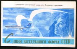 Ukraine USSR  Kharkov Aviation Plant, Air Fleet Of The USSR !  Rare ! - 1946-....: Moderne