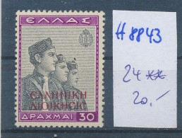 Epirus  Nr.  24  **  (ff8843   ) Siehe Scan - Nordepirus