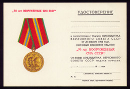 USSR MILITARIA AWARD CERTIFICATE MEDAL 70 YEARS OF THE USSR ARMED FORCES BLANK - Documents