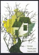 Kosovo 2016 Europa, Environment, Ecology, Tree, Block MNH - Europa-CEPT