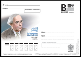 "2016-103 Russia Russland Russie Rusia Postal Card ""B"" Leon Nikulin (1891-1967), Writer - Scrittori"