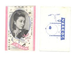 Carte Parfumée Japon  1930 - Cartes Parfumées