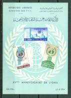 Liban1961 Yv  Bf 13**, Mi BF 25** MNH 15 Années ONU - 15 Years Of The UNO - Liban