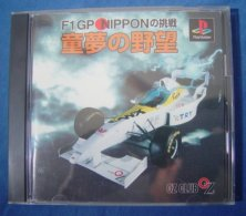 PS1 Japanese : Doumu No Yabou: F1 GP Nippon No Chousen SLPS 00519 - Sony PlayStation