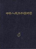 CHINA 1984 - Year Book - Annual Set - Year Set, Original Album. RARE - 1949 - ... République Populaire