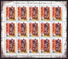 Russia 2015 Sheet 70th Anniversary History World War II WWII WW2 Hitlers Deathcamp Sobibor Art Sculpture Stamps MNH - 2. Weltkrieg