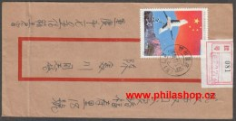 Registered Cover China 1984 - 1949 - ... People's Republic