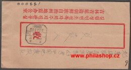 Cover China 1989 - 1949 - ... People's Republic