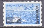 Old China  C 61  * - 1912-1949 République